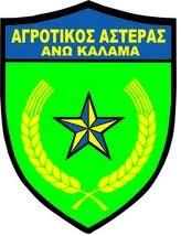 agrotikos asteras ano kalama logo